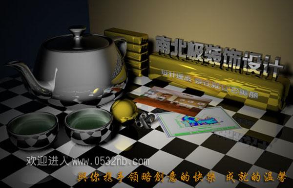 青岛南北极效果图设计工作室网站